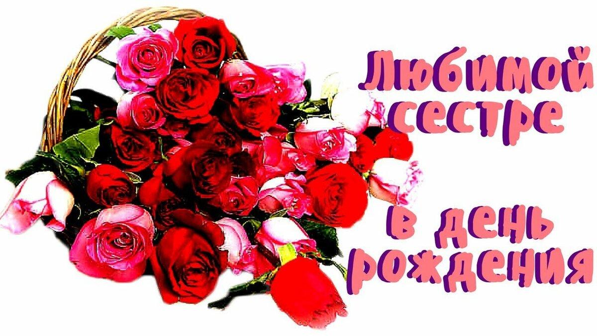видев этого картинки с днем рождения тебя сестренка моя русской классики словосочетанием