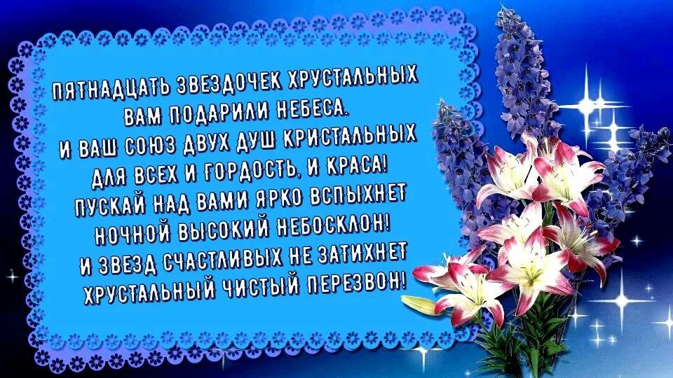 Поздравление с юбилеем 15 совместной жизни