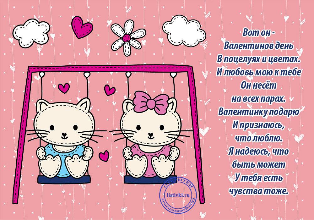 Стихи сестре на день святого валентина