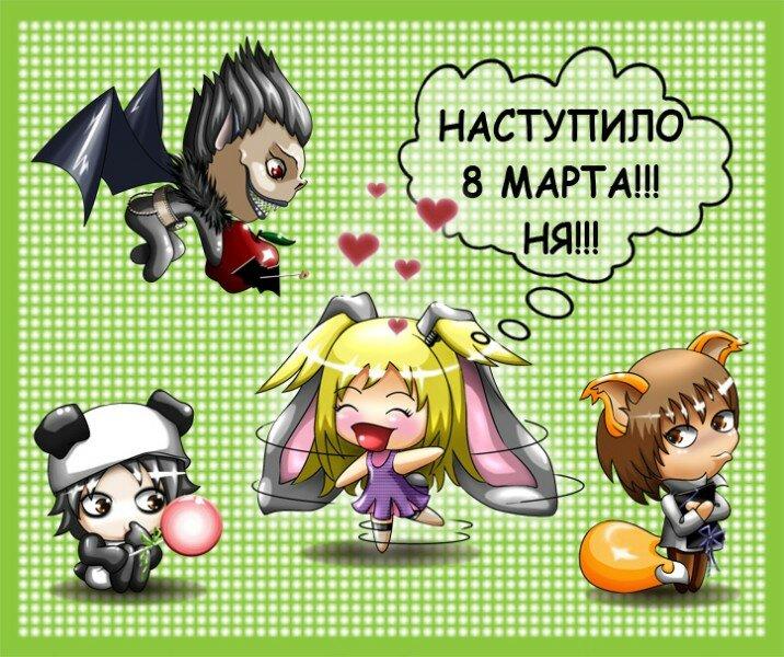 Картинки аниме к 8 марта, открытка