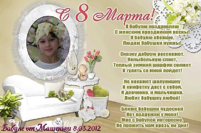 Стихи для бабушки с поздравлениям о 8 марте