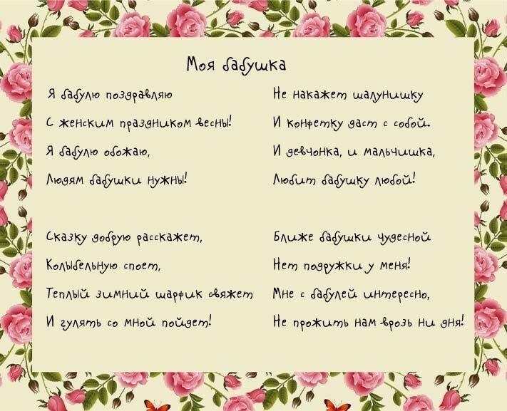Поздравление с 8 марта бабушке красивые в стихах