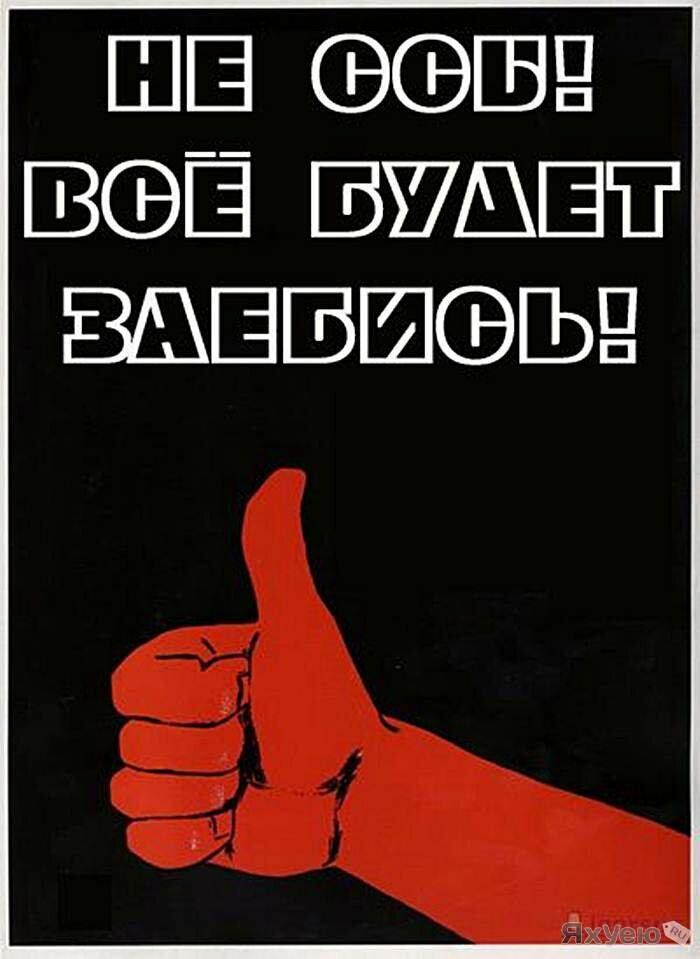 Советские картинки про работу прикольные с надписями матом