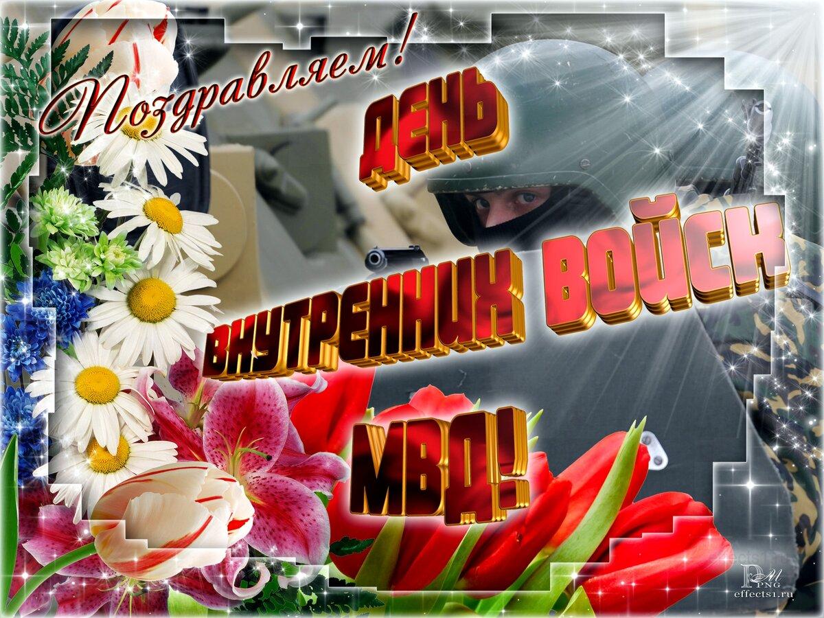 Любовь, поздравление с днем внутренних войск открытки