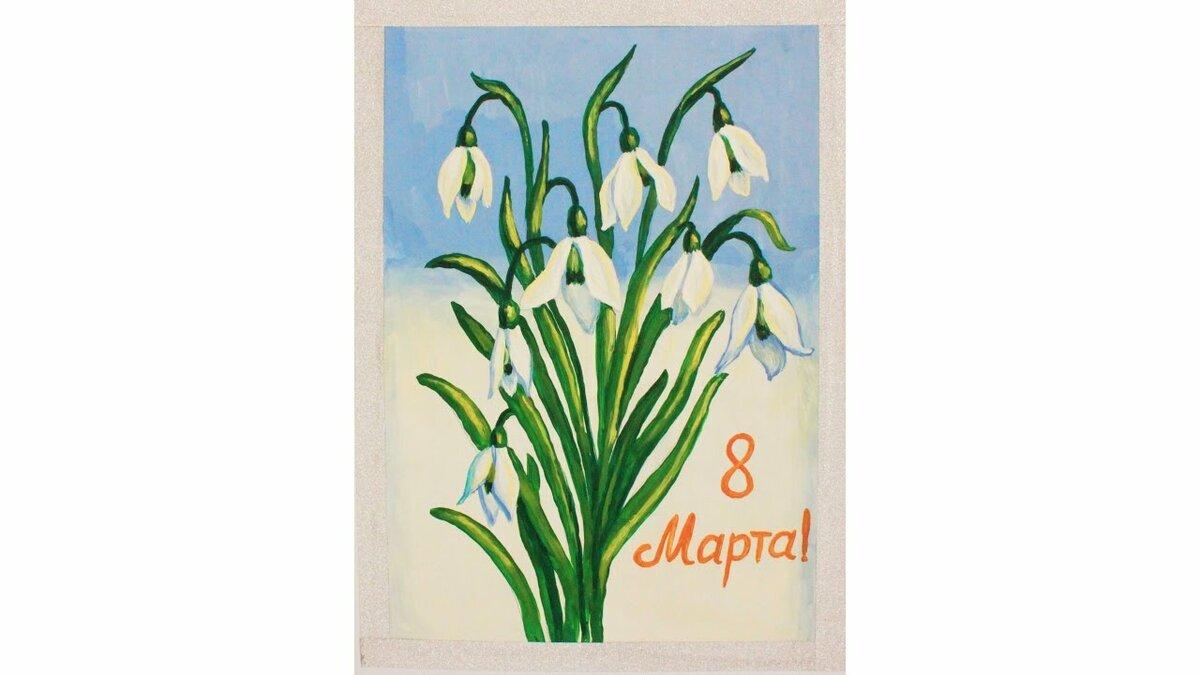 Презентация рисование открытка к 8 марта, конфеты открытки