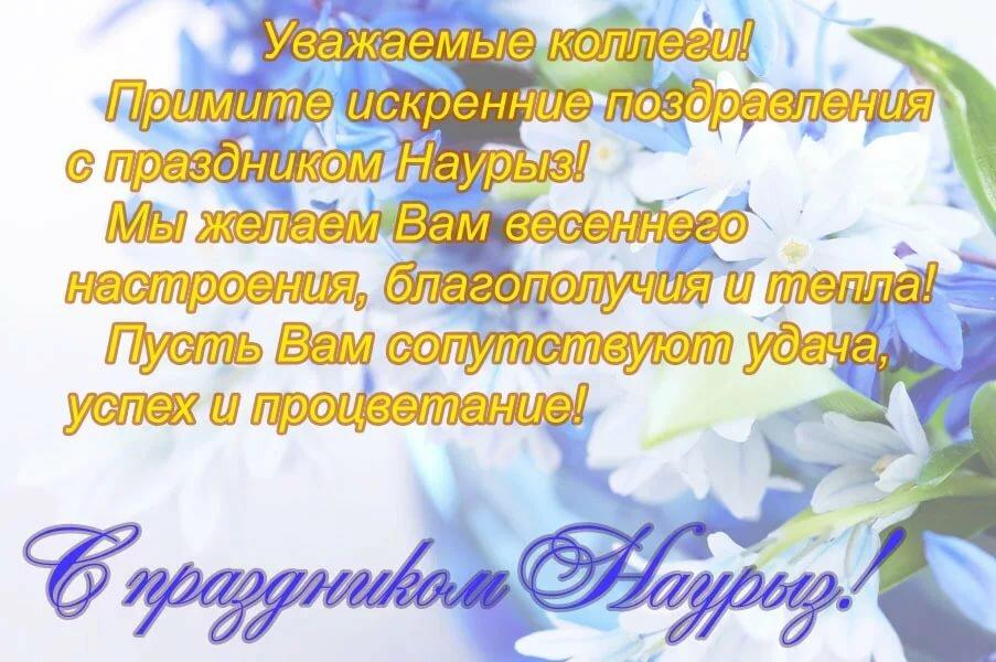Поздравление на казахском языке открытки