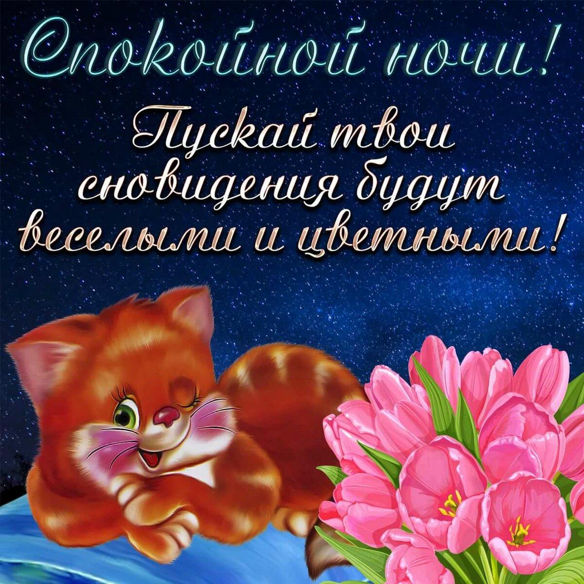 Картинки днем, спокойной ночи открытки новинки