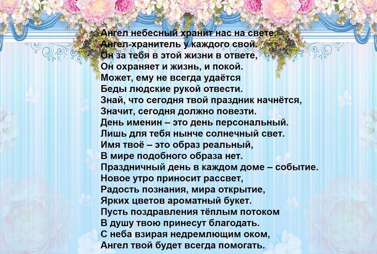 Поздравление для батюшки с днем ангела в стихах