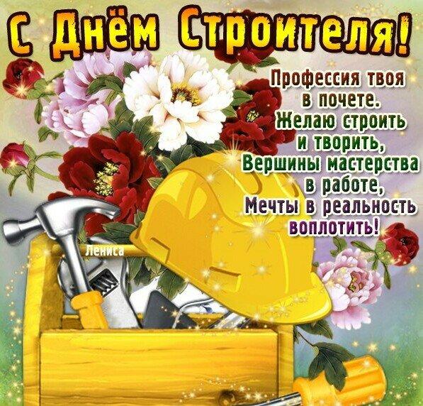Блестящие открытки, открытки с поздравлением с днем рождения строителя