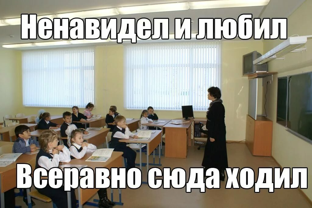 Картинки о школе смешные с надписями про