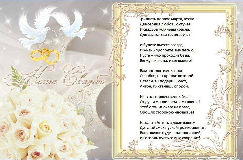 Поздравления молодоженам на свадьбу от крестного отца