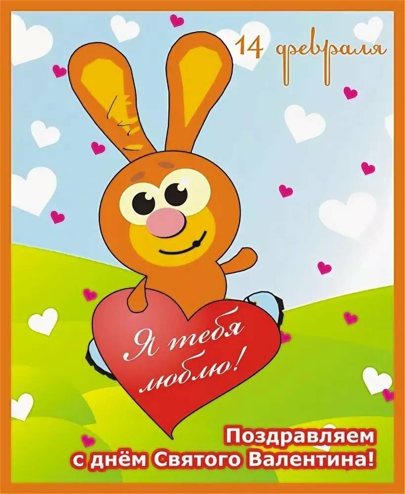 Поздравление с днем святого валентина подружку
