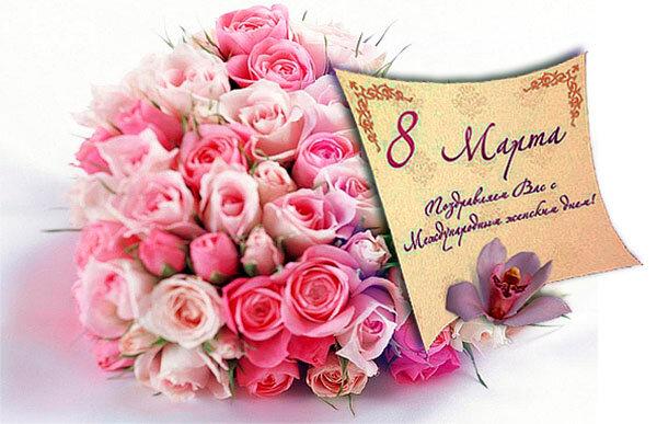 Открытки с 8 марта учительнице с поздравлением, надписями
