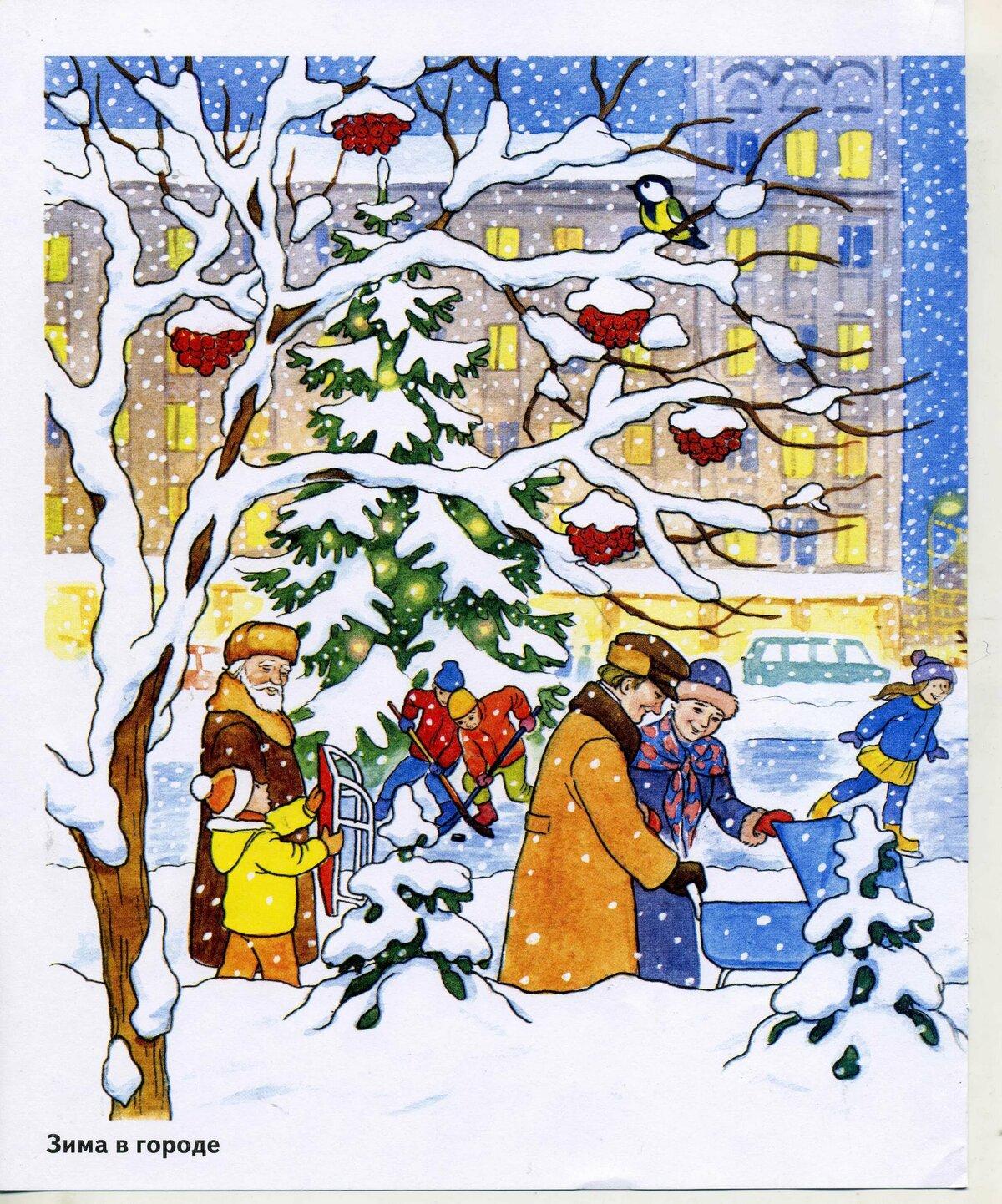Зима сюжетные картинки для детского сада