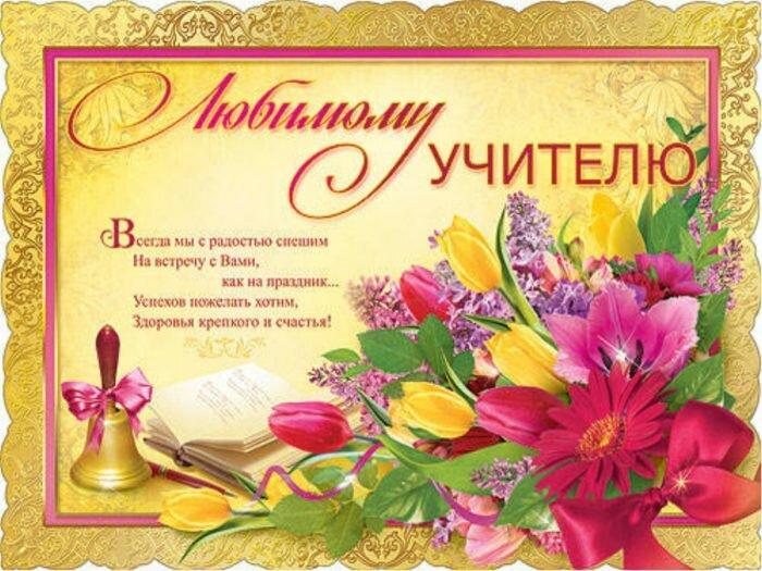Поздравления с 8 мартом учительнице старших классов