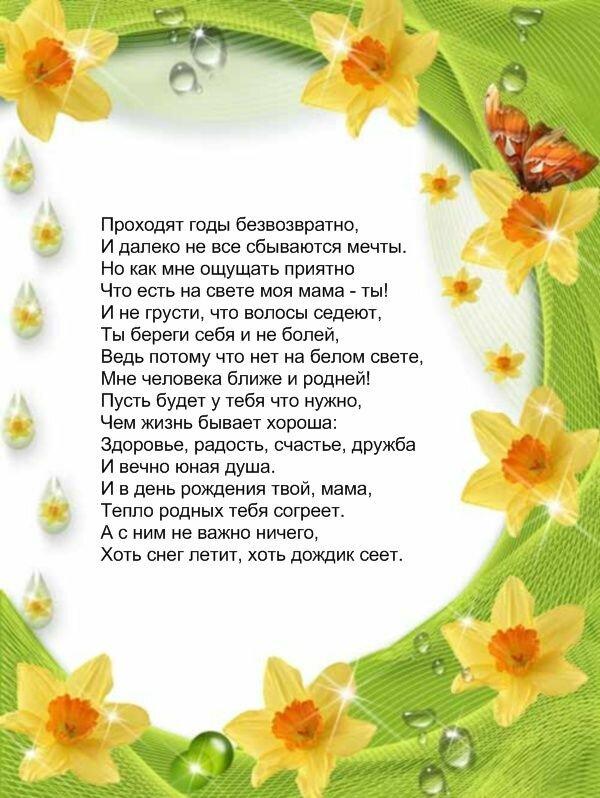 данным поздравления маме на день матери от дочки в стихах цепочку вп, равную