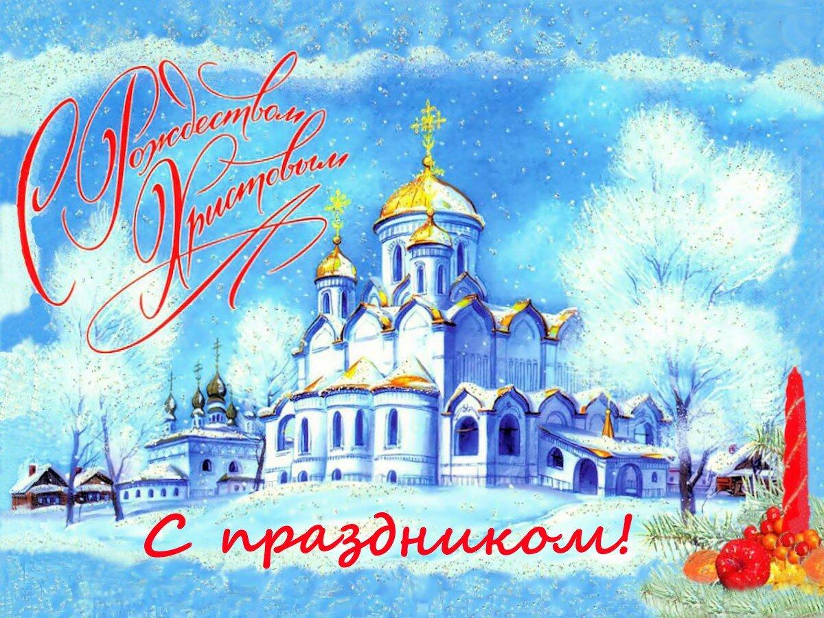 Днем, поздравительные открытки с православным рождеством