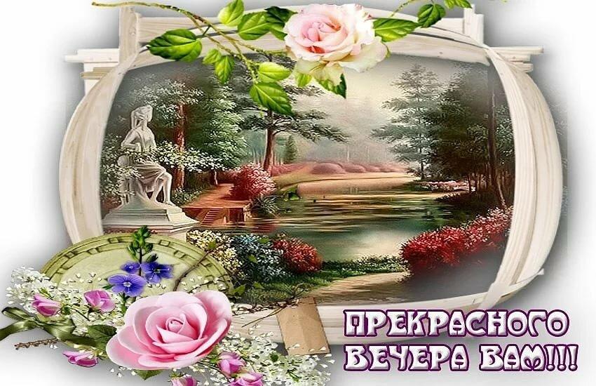 радуга открыток добрый вечер доброе утро добрый день
