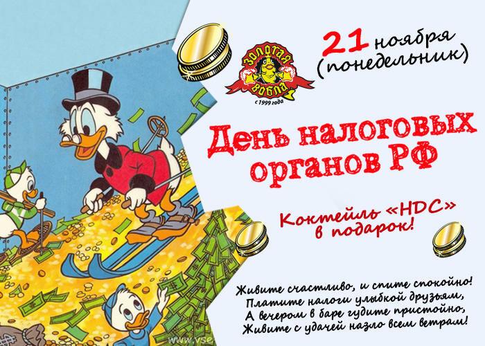 День работника налоговых органов картинки поздравления, прикольные