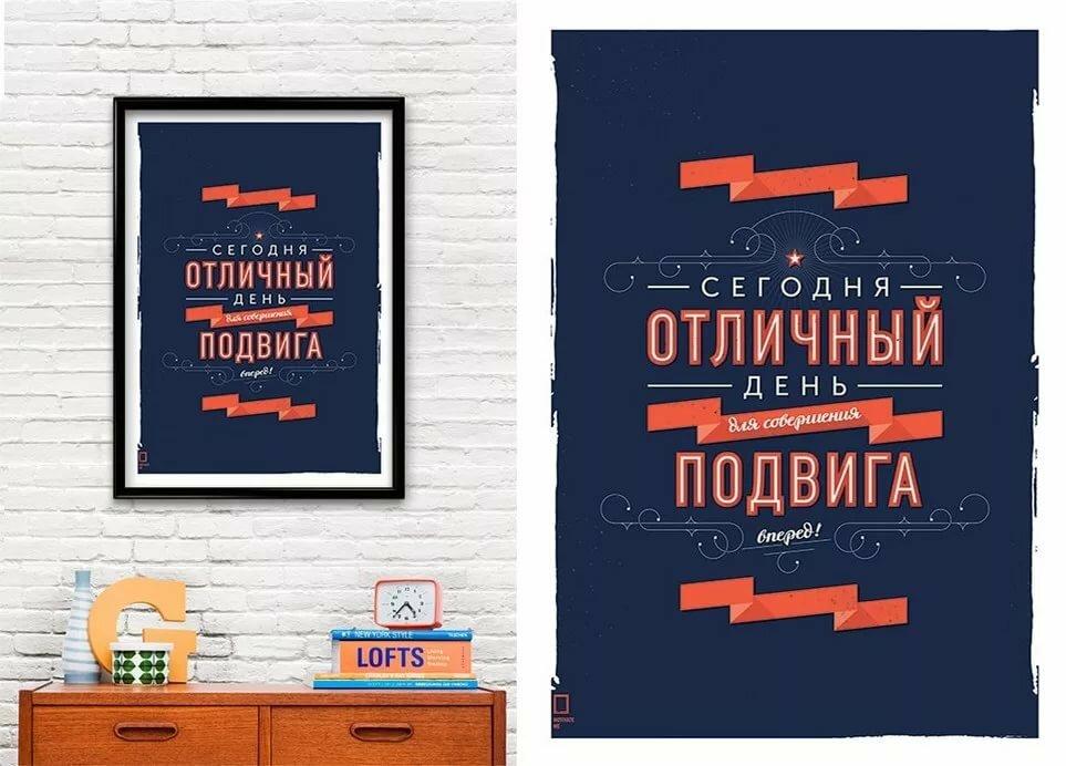 плакаты на стену в офис постоянно