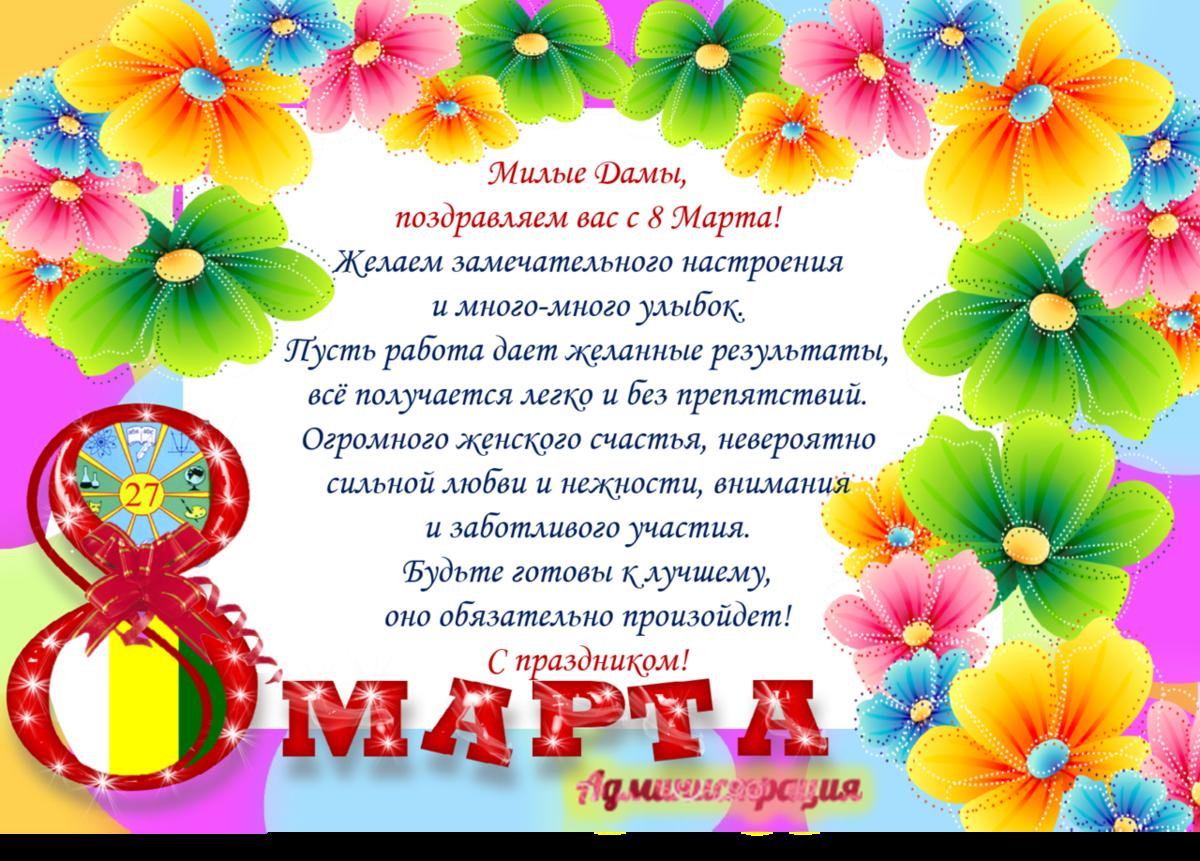 Поздравление учителю младших классов с 8 марта