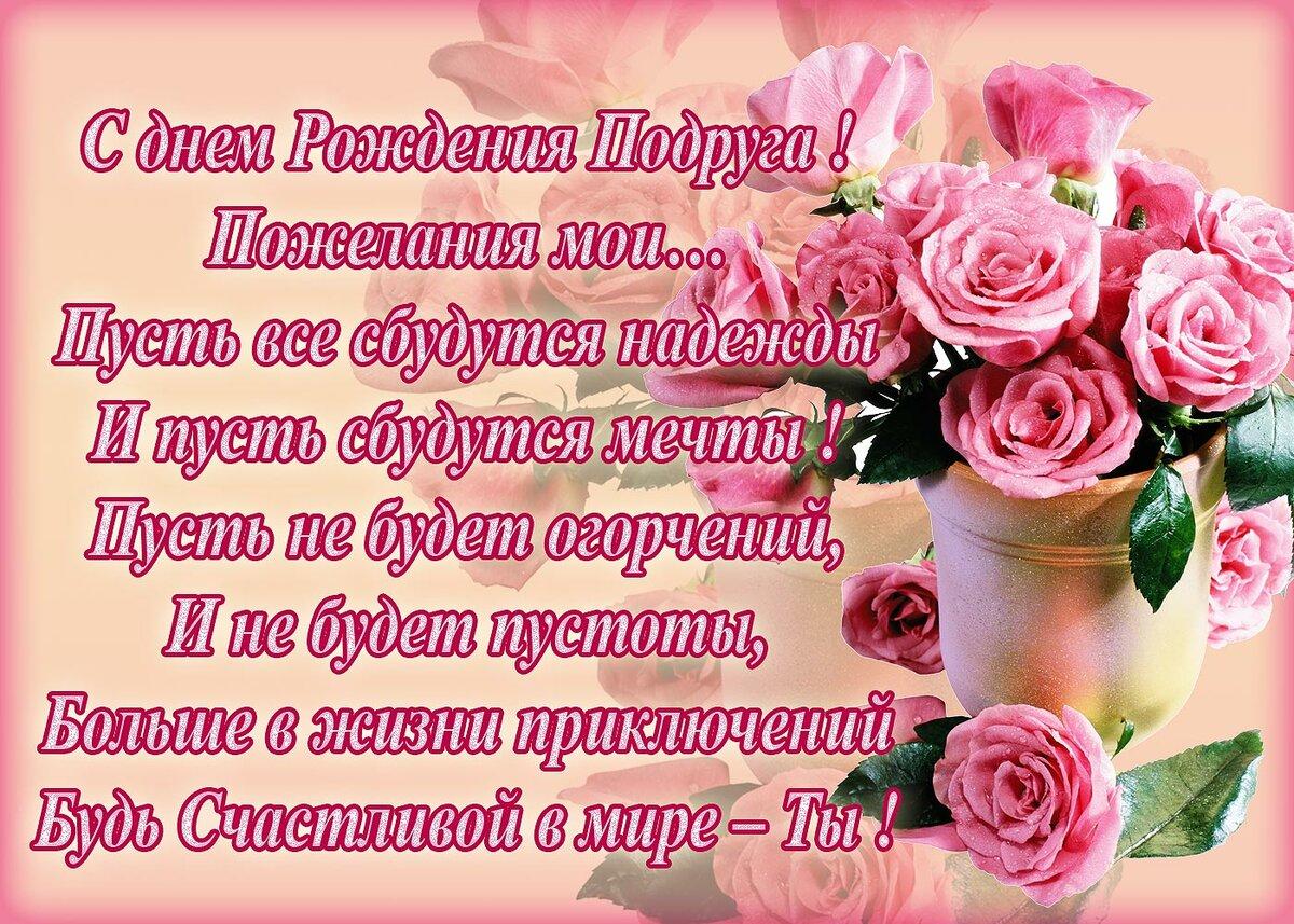 красивые поздравления с днем рождения близкой подруге в стихах вечно были движении