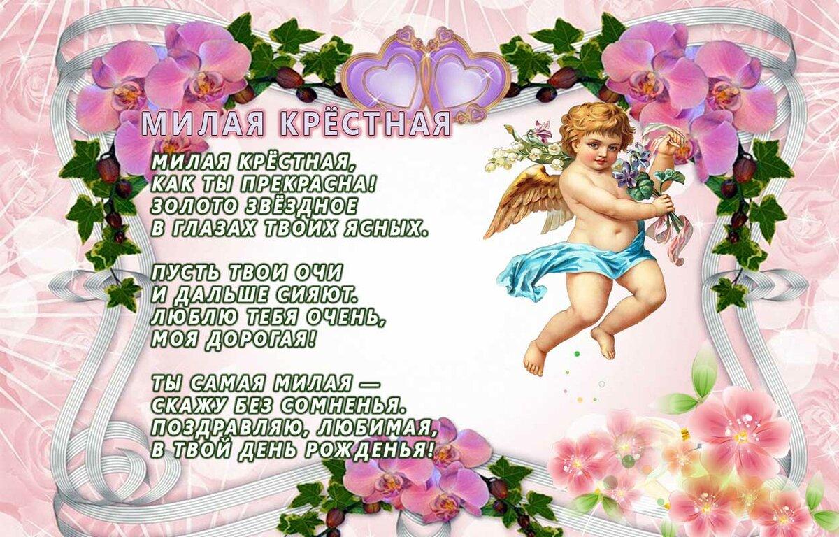 Стихотворение от крестной матери