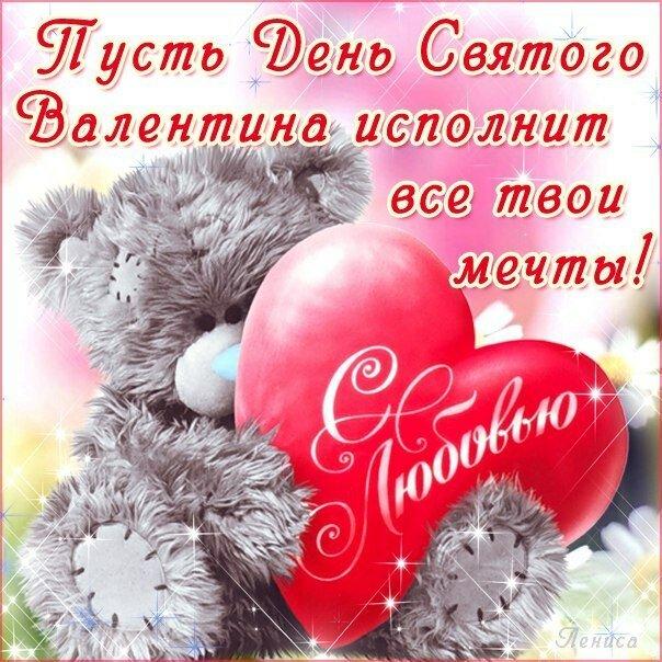 Красивая открытка 14 февраля, цветами