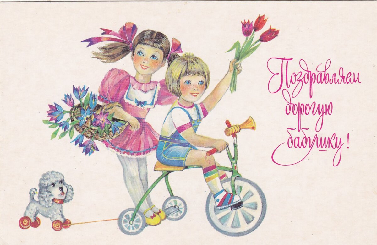 Чай лимоном, открытка дети поздравляют
