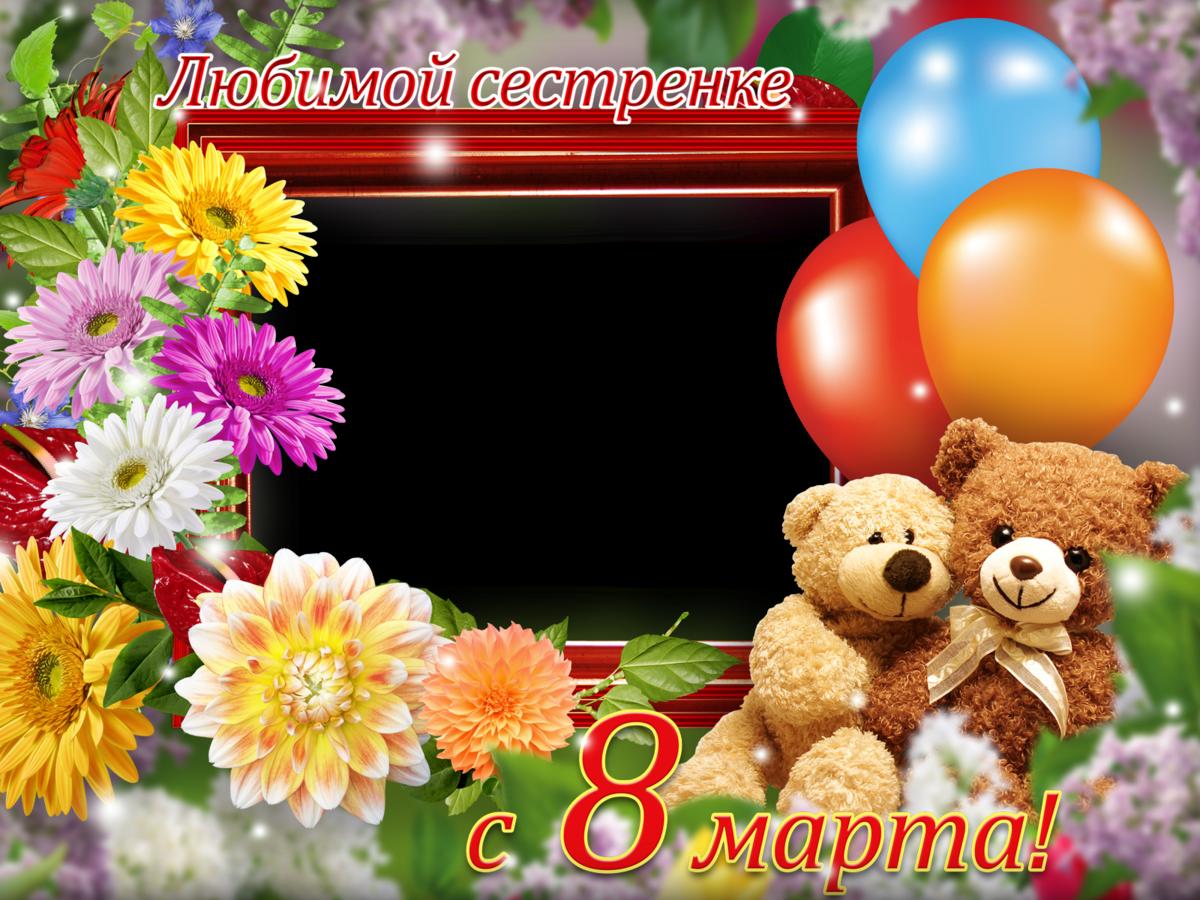Поздравление с 8 мартом сестрам