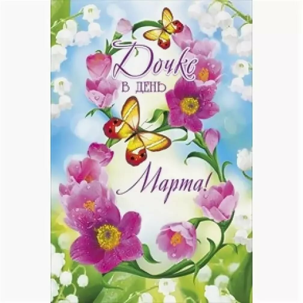 Гифка, открытка 8 марта дочери