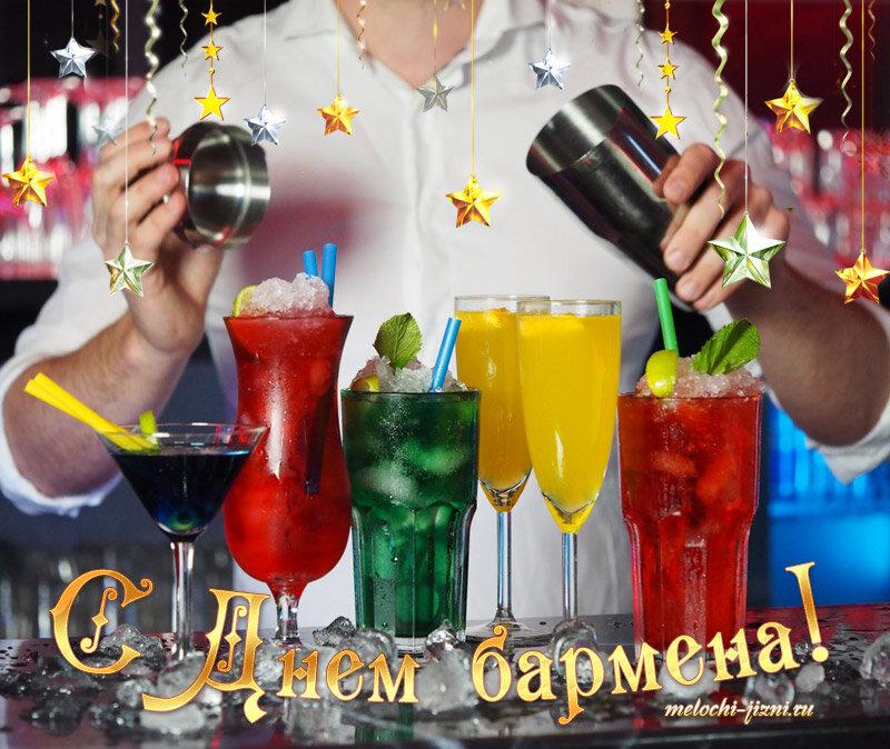 Поздравление барменам в прозе