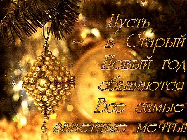 Поздравительная открытка с наступающим старым новым годом