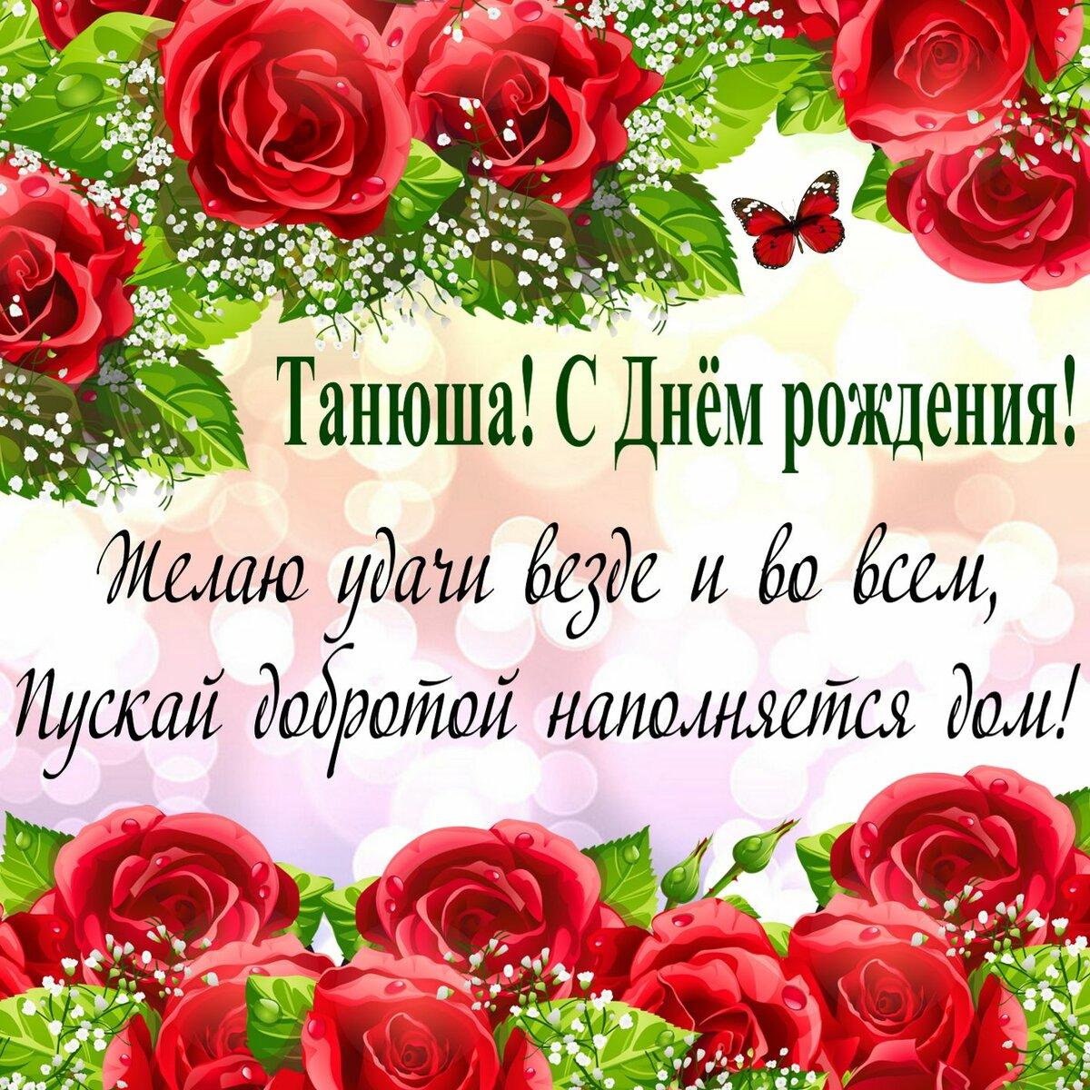 Поздравлениями, открытки с днем рождения женщине красивые мерцающие по имени татьяне