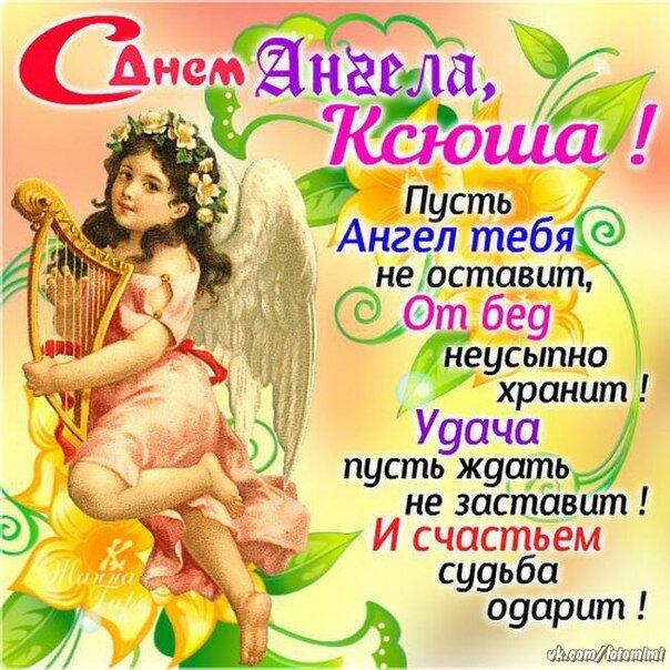 Оксана день ангела картинки