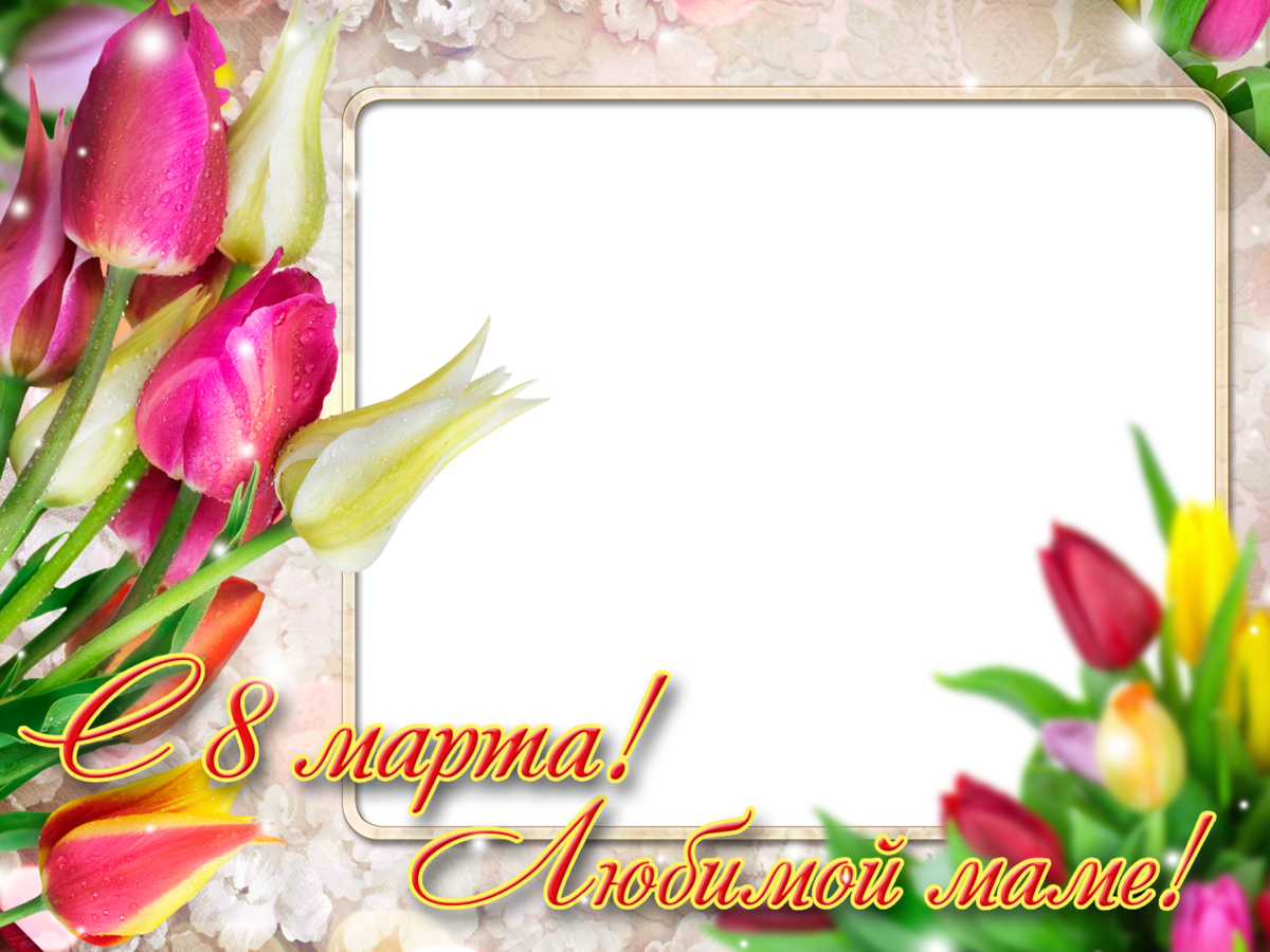 Шаблон для поздравлений с 8 марта