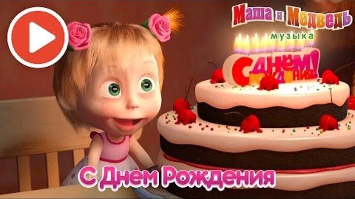 Песенка поздравление с днем рождения машуля