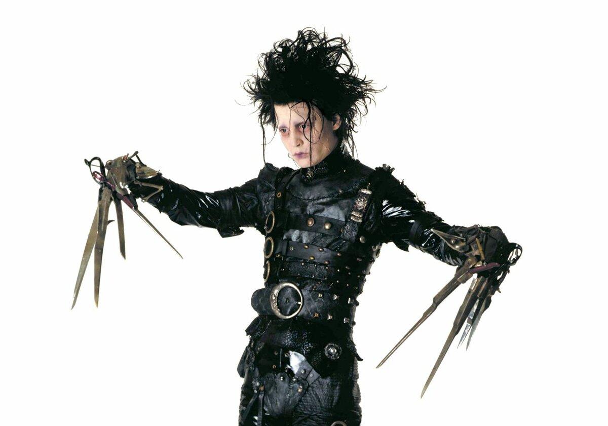 эдвард руки ножниц картинки матуся