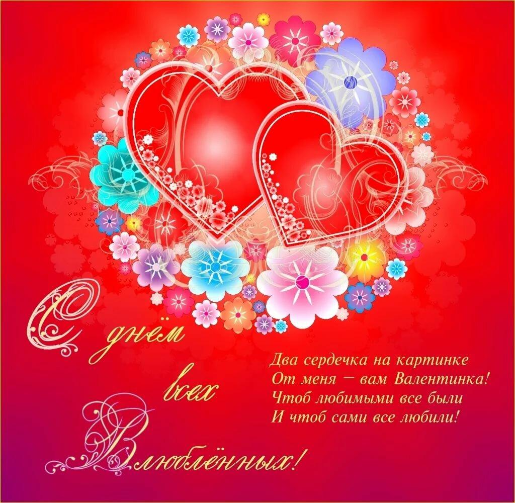 посадки, открытки с валентинками для друзей медом нравится