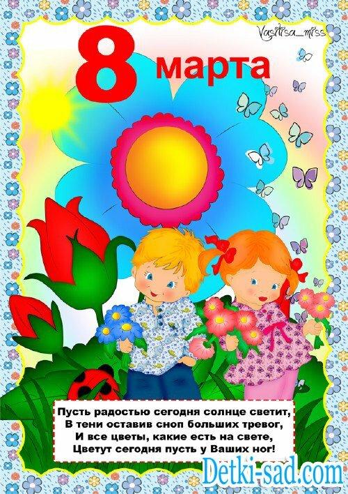 Картинки с днем 8 марта в детском саду, картинки животными