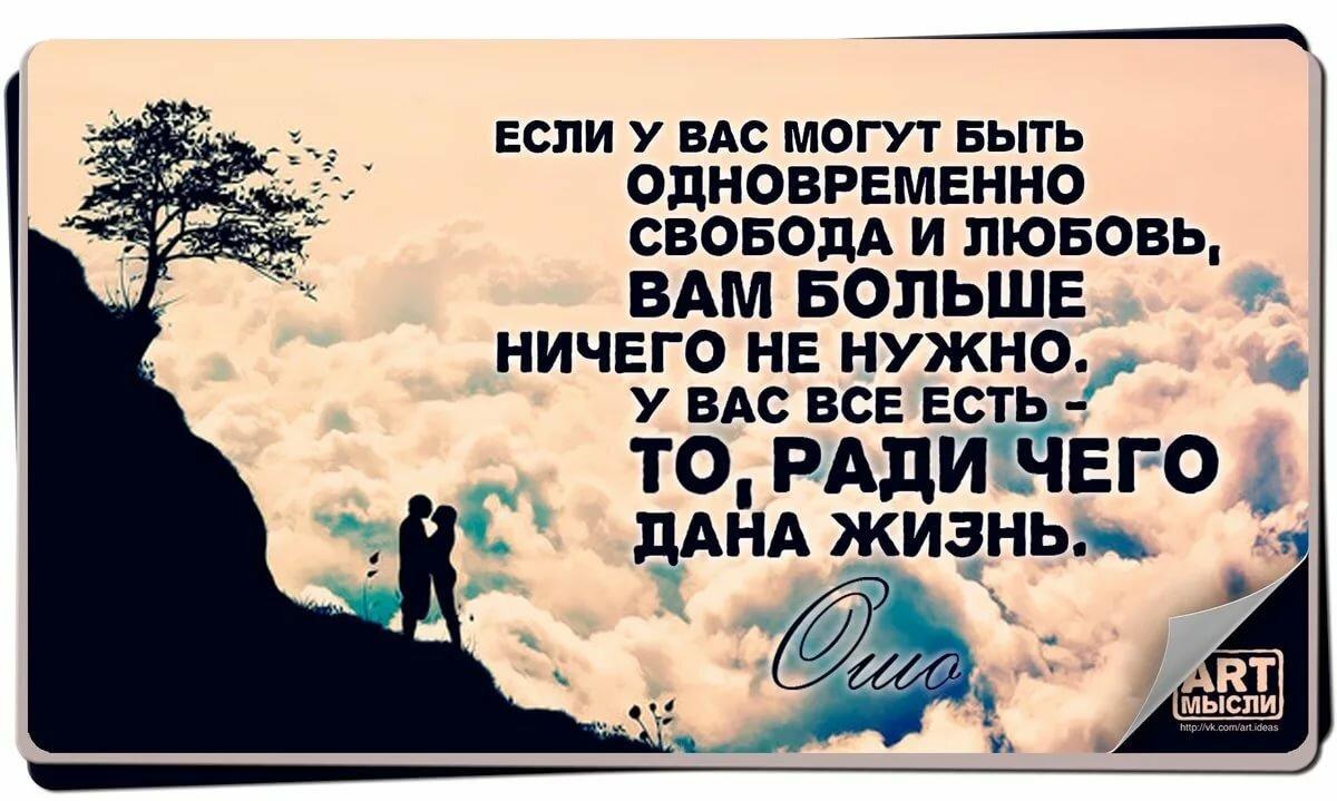 Афоризмы о жизни и любви в открытках