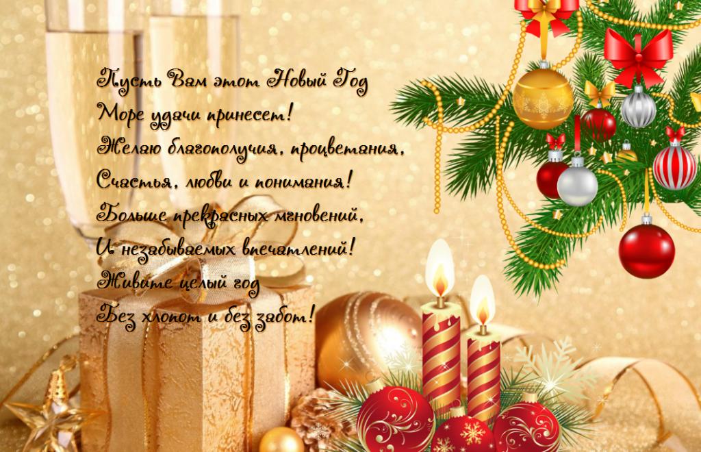 Открытки поздравлялки с новым годом, днем