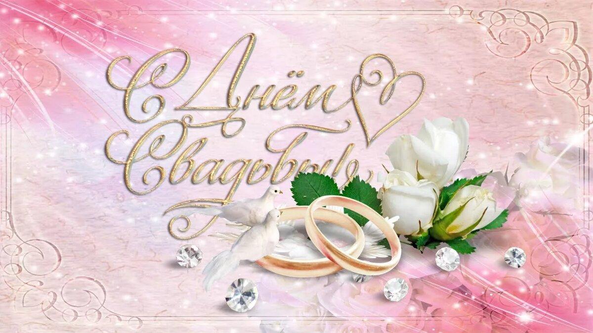 Открытка в день свадьбы на одноклассники, юбилеем