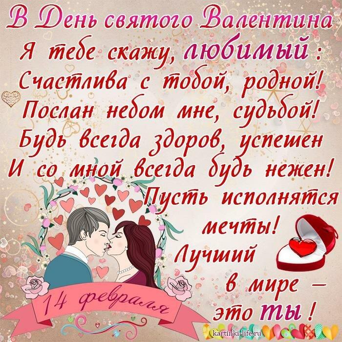 День всех влюбленных открытка мужу