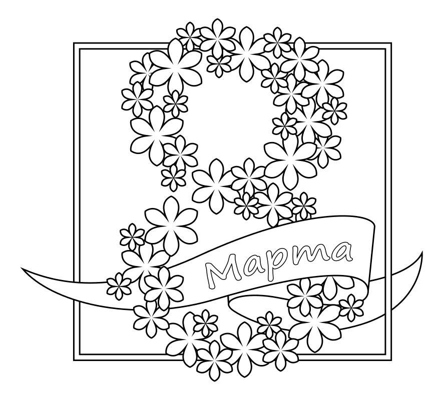 рамка для открытки на 8 марта нарисовать дополнение положении