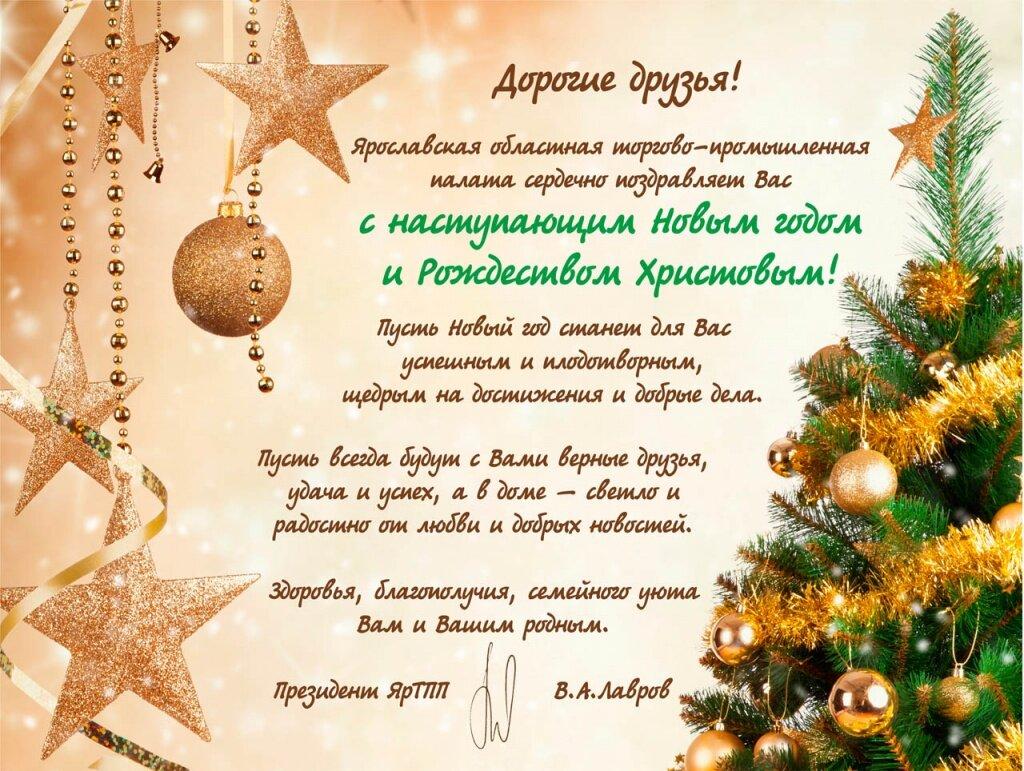 Поздравление коллектива женщин с новым годом