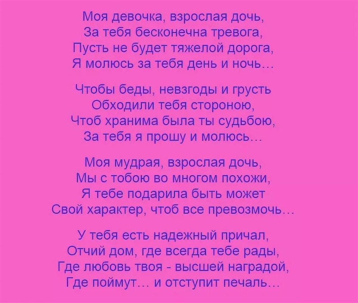 Стихи на 9 лет дочери с любовью