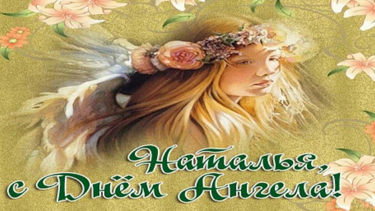 Рождения, открытки с днем ангела натальи
