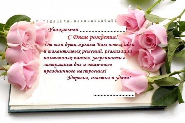 Поздравления с днем рождения партнерам в открытках