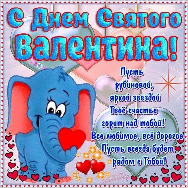Картинки ко дню святого валентина маме, открытки днем